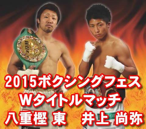2015ボクシングフェス02.jpg
