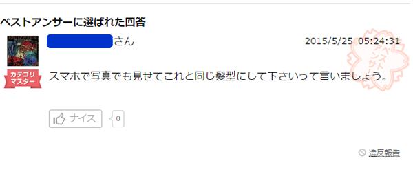 井上尚弥髪型6-6-6.png