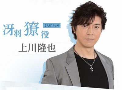 冴羽リョウ(サエバ-リョウ)役:上川隆也.jpg