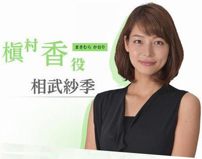 槇村香役:相武紗季.jpg